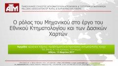 Παρουσίαση Προέδρου ΠΣΔΑΤΜ Μιχάλη Καλογιαννακη στην εκδήλωση του ΤΕΕ για τους δασικους χαρτες