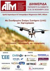 Παρουσιάσεις - Μεταδόσεις διημερίδας 25-26 Νοέμβρη στην Αθήνα
